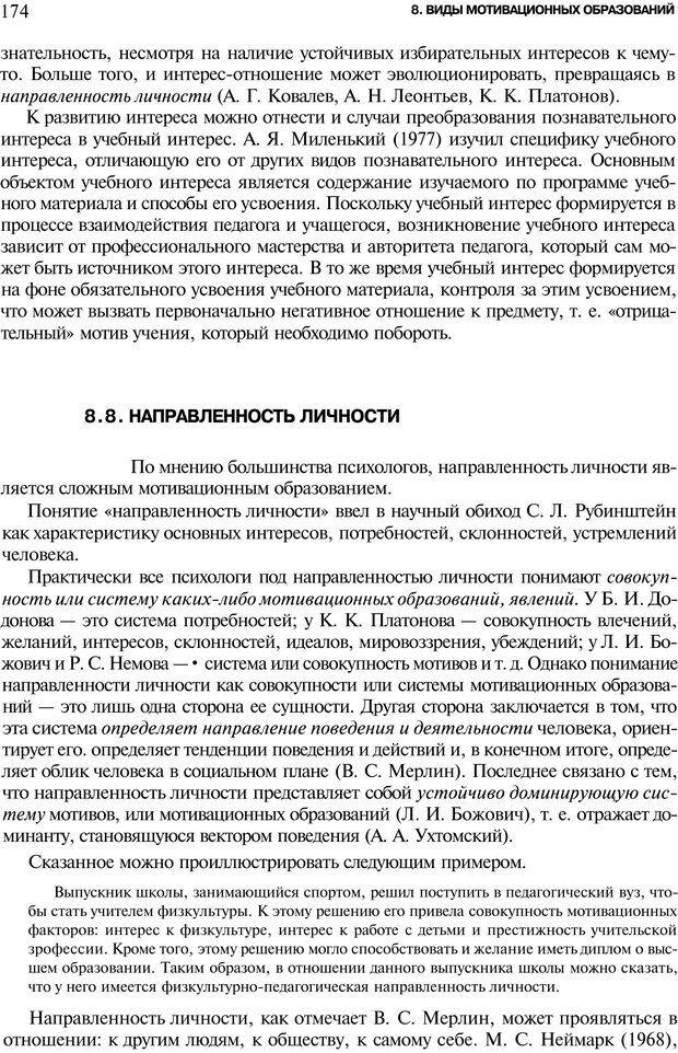 PDF. Мотивация и мотивы. Ильин Е. П. Страница 174. Читать онлайн