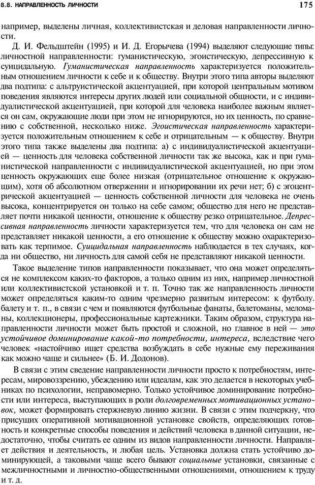 PDF. Мотивация и мотивы. Ильин Е. П. Страница 175. Читать онлайн