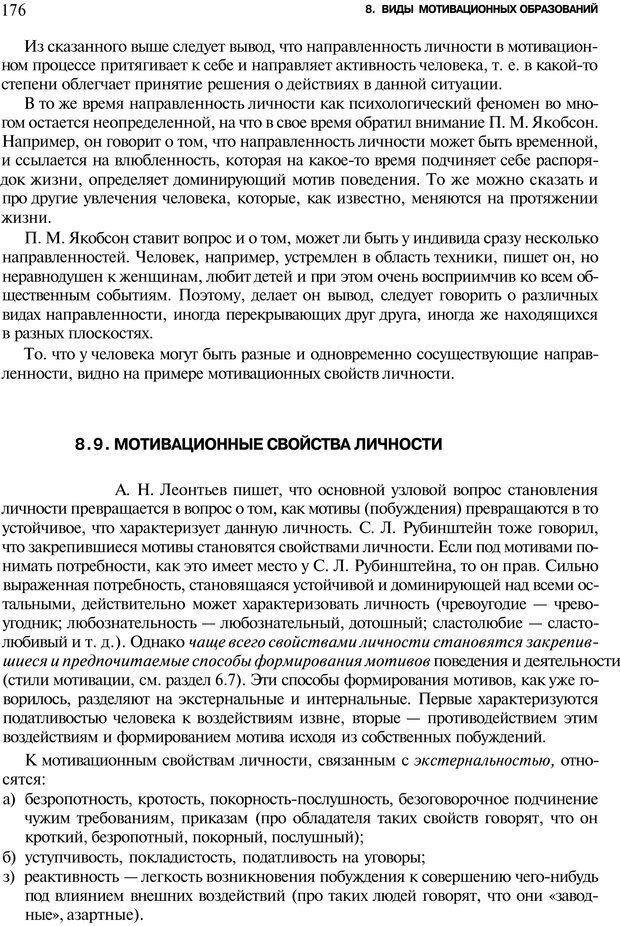 PDF. Мотивация и мотивы. Ильин Е. П. Страница 176. Читать онлайн