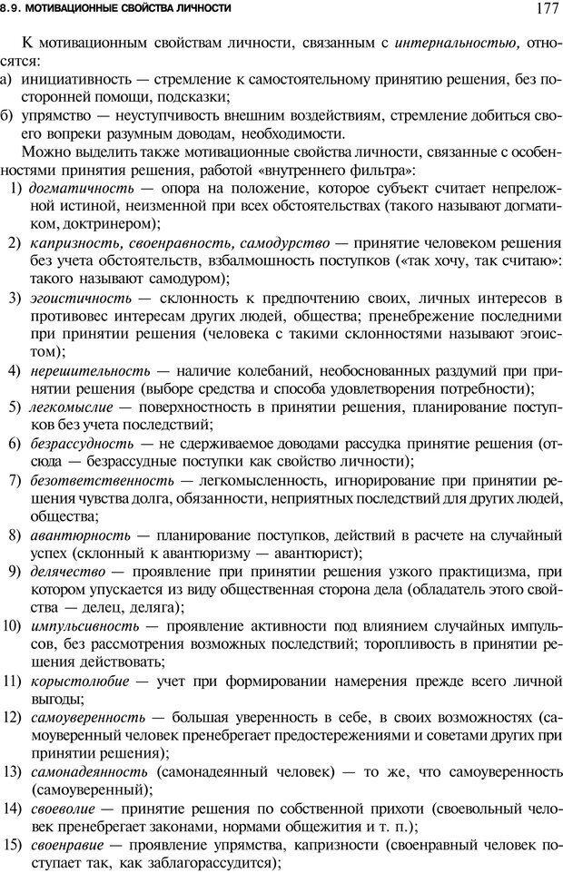 PDF. Мотивация и мотивы. Ильин Е. П. Страница 177. Читать онлайн