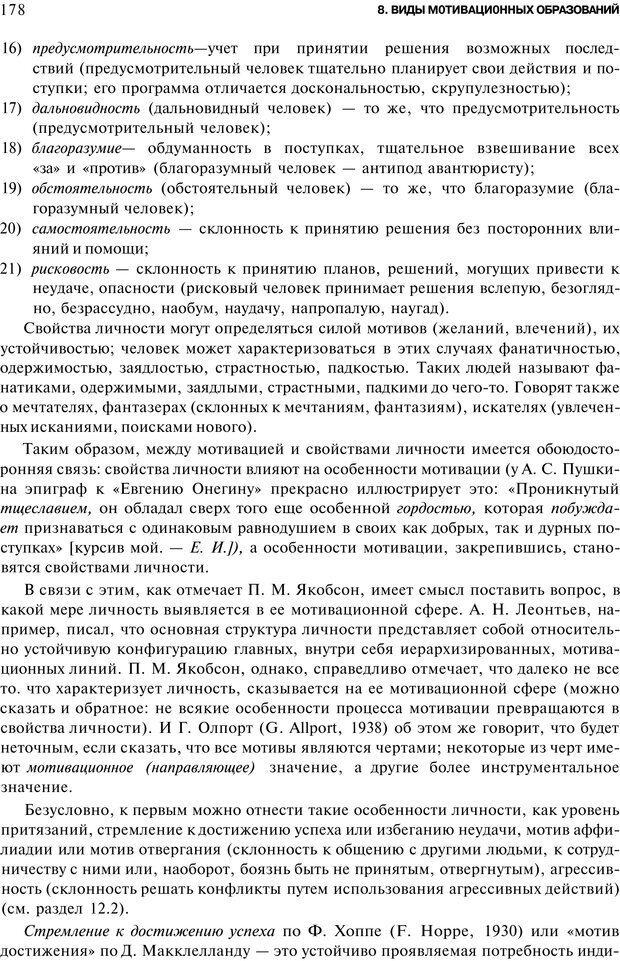 PDF. Мотивация и мотивы. Ильин Е. П. Страница 178. Читать онлайн