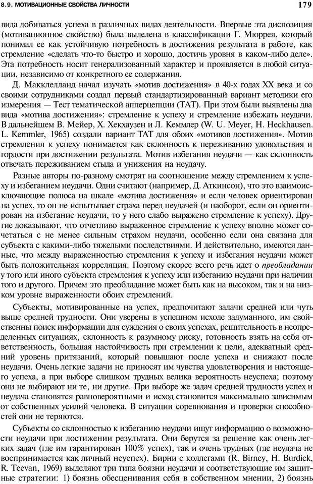 PDF. Мотивация и мотивы. Ильин Е. П. Страница 179. Читать онлайн
