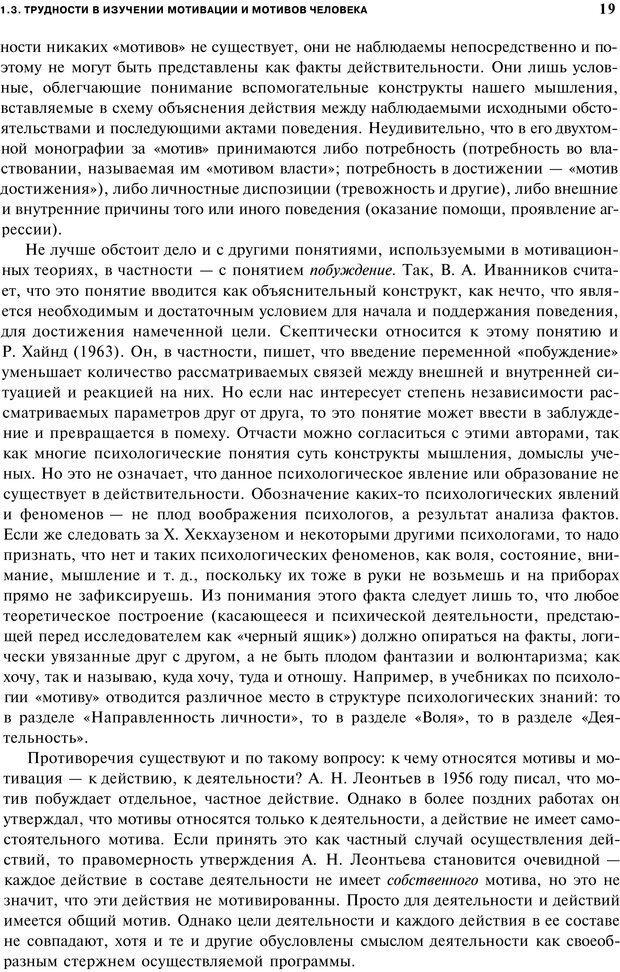PDF. Мотивация и мотивы. Ильин Е. П. Страница 18. Читать онлайн