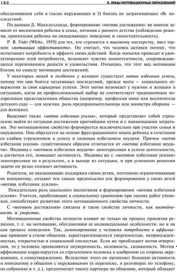 PDF. Мотивация и мотивы. Ильин Е. П. Страница 180. Читать онлайн