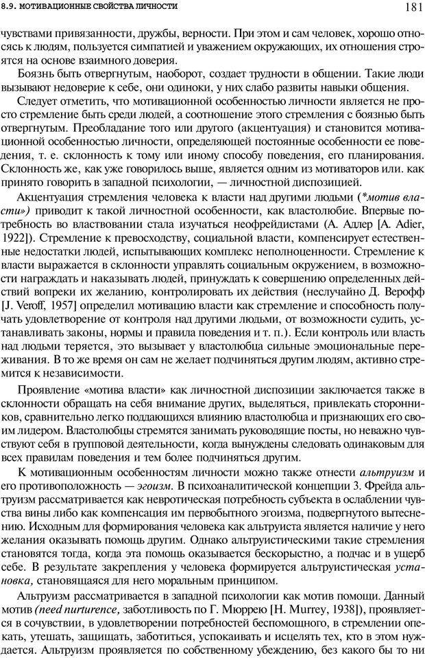 PDF. Мотивация и мотивы. Ильин Е. П. Страница 181. Читать онлайн
