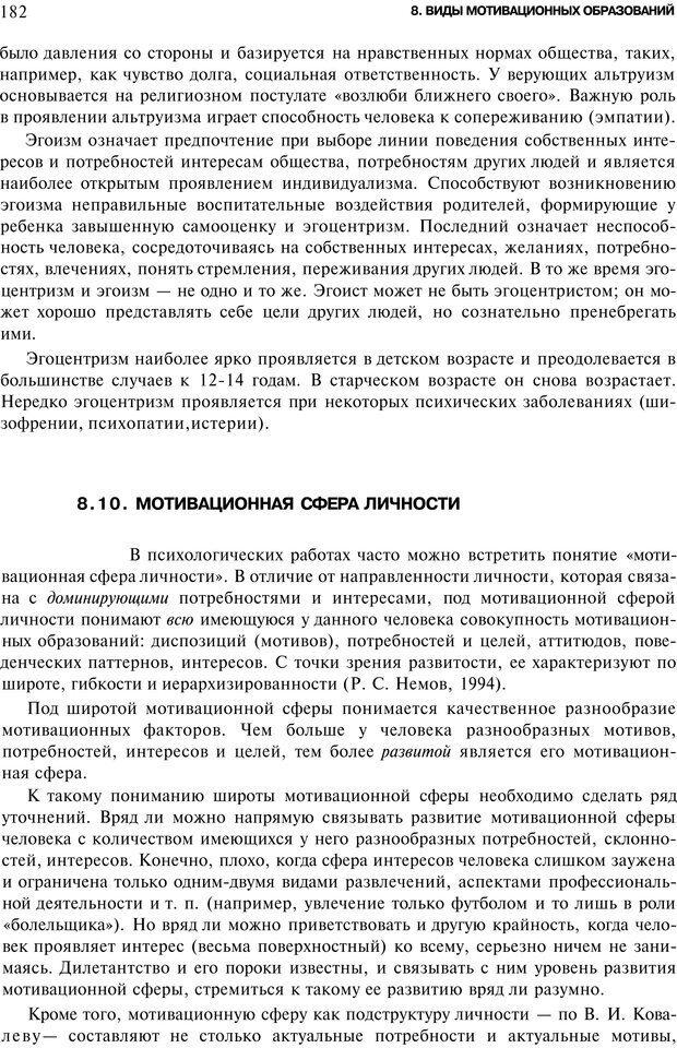 PDF. Мотивация и мотивы. Ильин Е. П. Страница 182. Читать онлайн