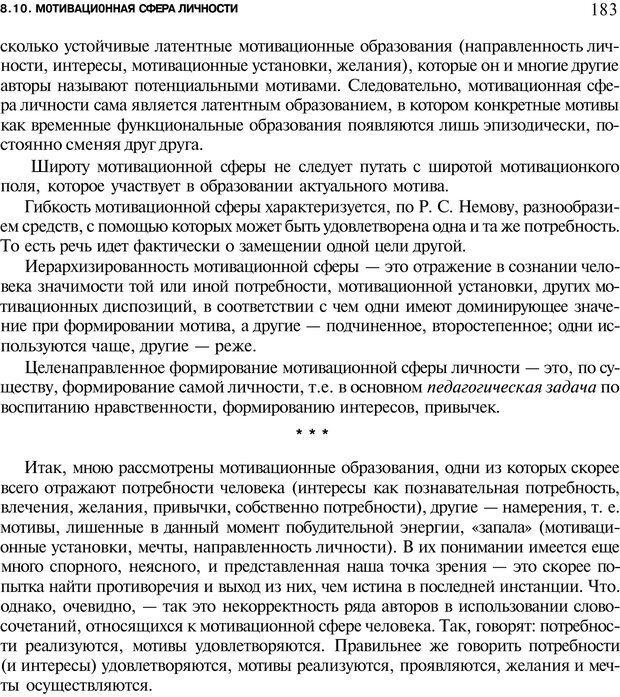 PDF. Мотивация и мотивы. Ильин Е. П. Страница 183. Читать онлайн