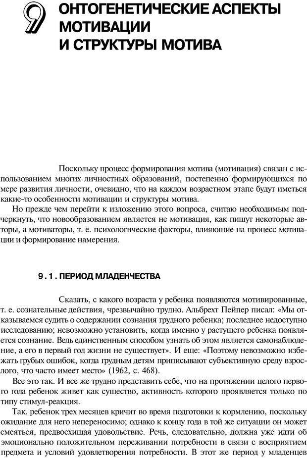 PDF. Мотивация и мотивы. Ильин Е. П. Страница 184. Читать онлайн