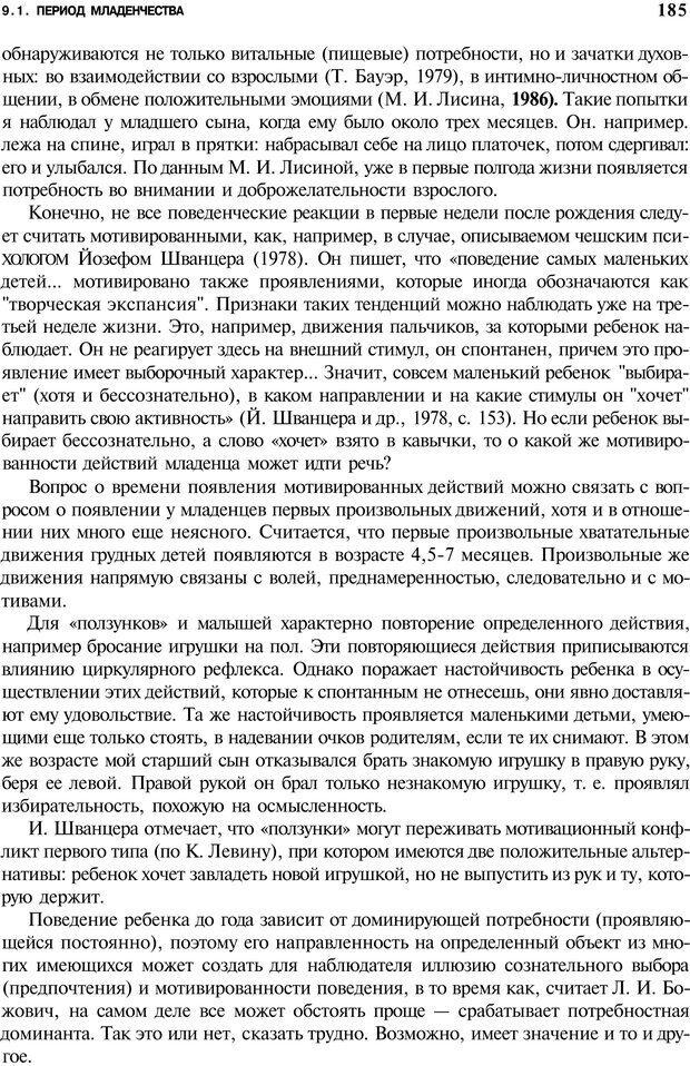 PDF. Мотивация и мотивы. Ильин Е. П. Страница 185. Читать онлайн