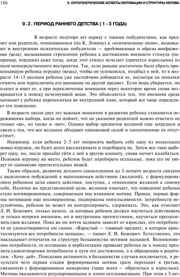 PDF. Мотивация и мотивы. Ильин Е. П. Страница 186. Читать онлайн