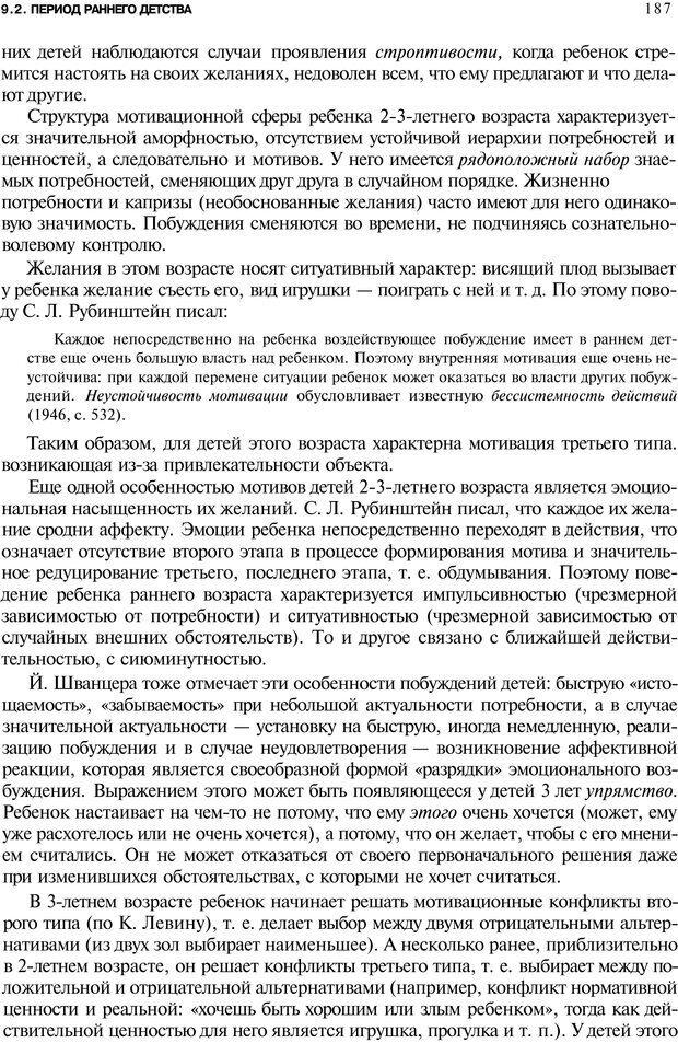 PDF. Мотивация и мотивы. Ильин Е. П. Страница 187. Читать онлайн