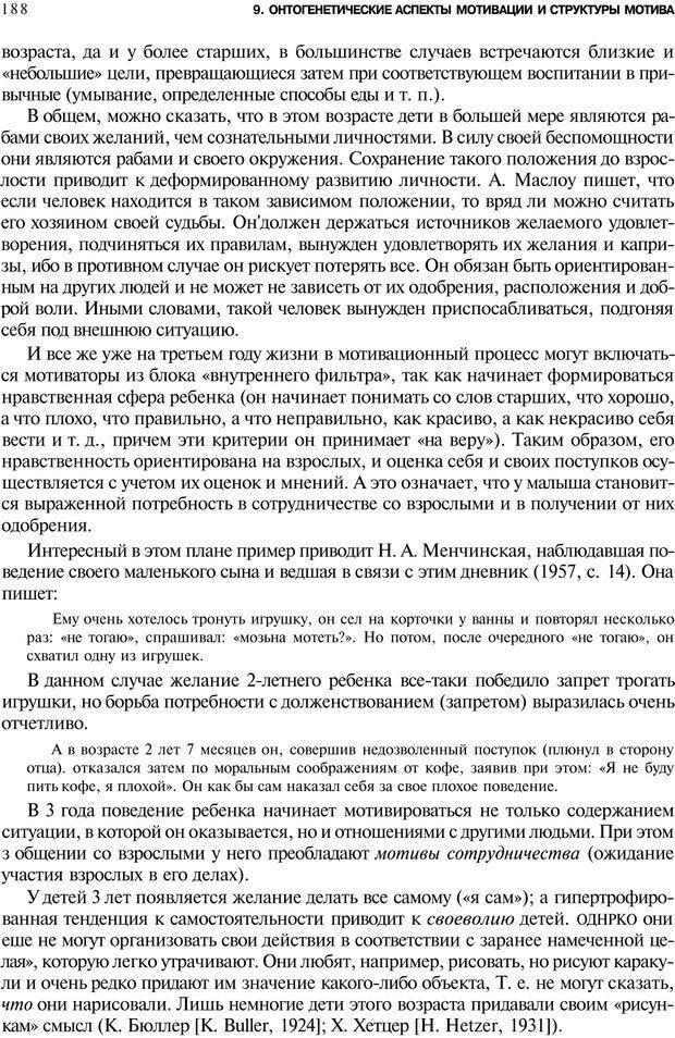 PDF. Мотивация и мотивы. Ильин Е. П. Страница 188. Читать онлайн