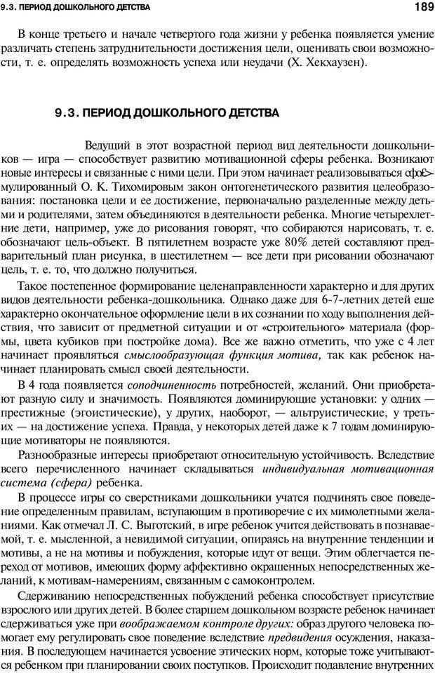 PDF. Мотивация и мотивы. Ильин Е. П. Страница 189. Читать онлайн