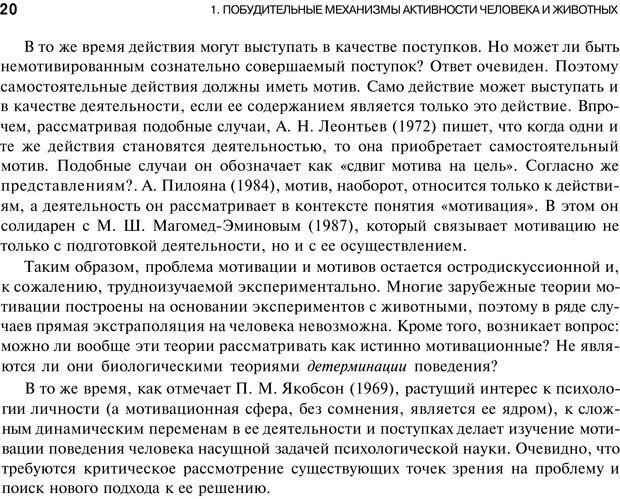 PDF. Мотивация и мотивы. Ильин Е. П. Страница 19. Читать онлайн