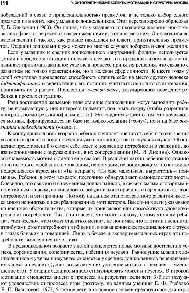 PDF. Мотивация и мотивы. Ильин Е. П. Страница 190. Читать онлайн