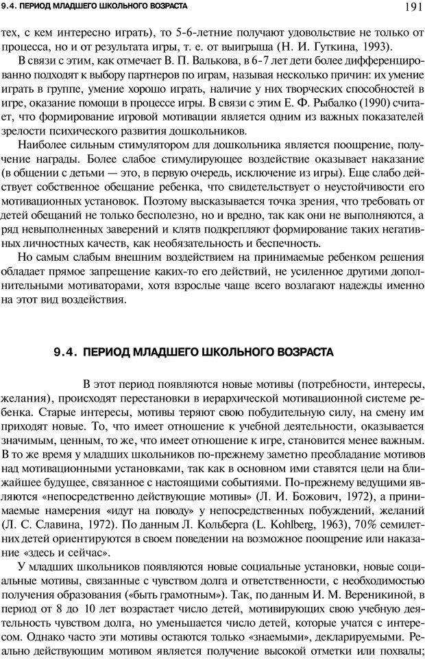 PDF. Мотивация и мотивы. Ильин Е. П. Страница 191. Читать онлайн