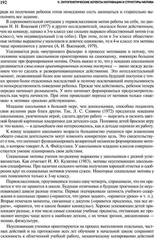 PDF. Мотивация и мотивы. Ильин Е. П. Страница 192. Читать онлайн