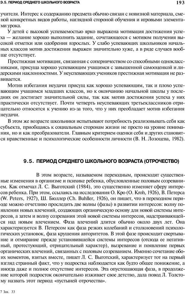 PDF. Мотивация и мотивы. Ильин Е. П. Страница 193. Читать онлайн
