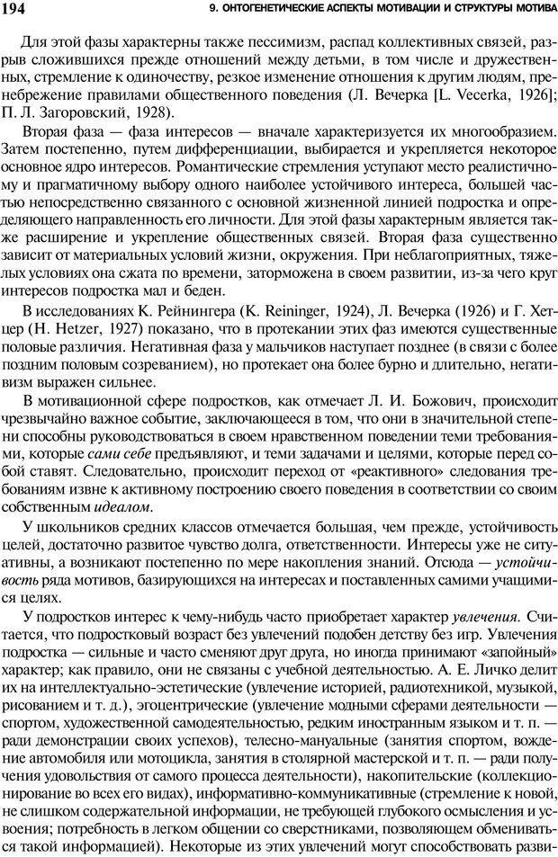 PDF. Мотивация и мотивы. Ильин Е. П. Страница 194. Читать онлайн