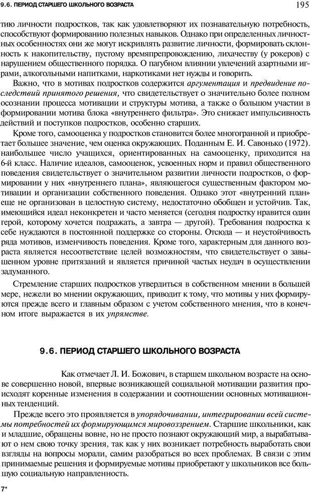 PDF. Мотивация и мотивы. Ильин Е. П. Страница 195. Читать онлайн