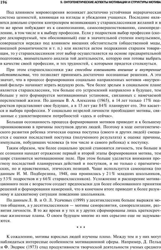 PDF. Мотивация и мотивы. Ильин Е. П. Страница 196. Читать онлайн