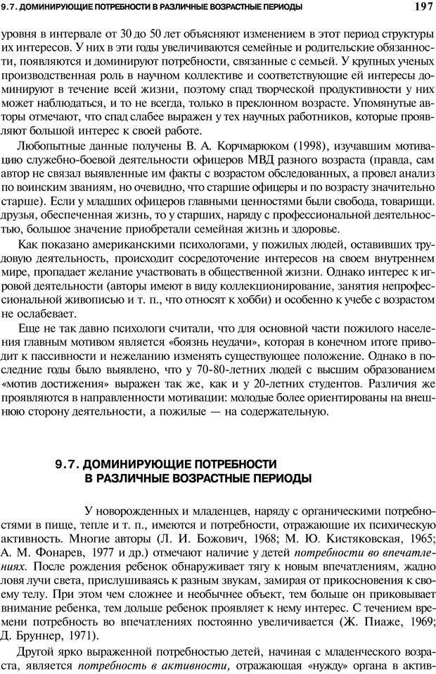 PDF. Мотивация и мотивы. Ильин Е. П. Страница 197. Читать онлайн