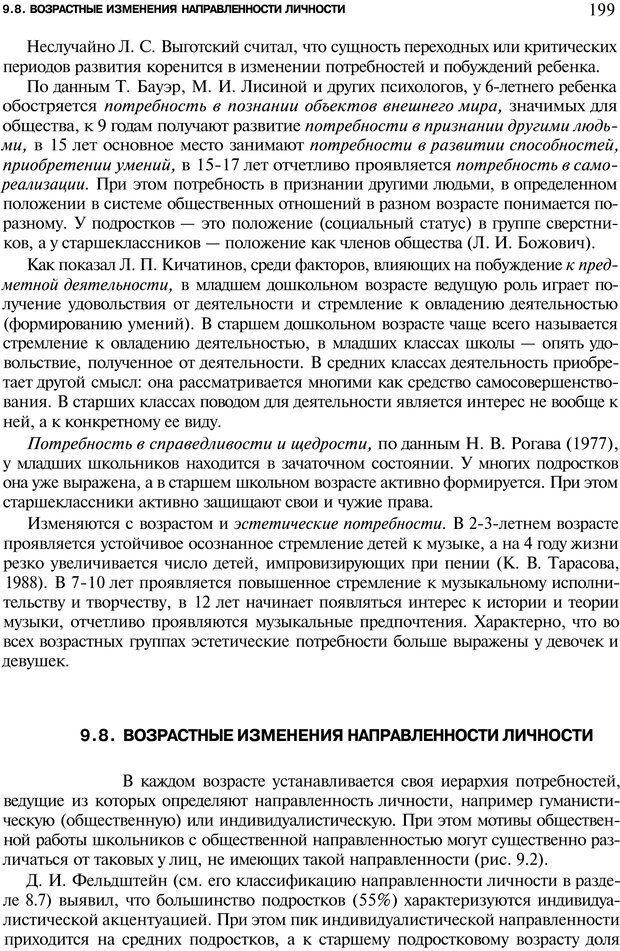 PDF. Мотивация и мотивы. Ильин Е. П. Страница 199. Читать онлайн