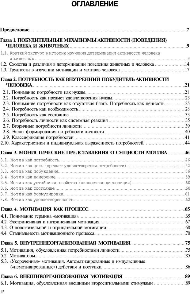 PDF. Мотивация и мотивы. Ильин Е. П. Страница 2. Читать онлайн