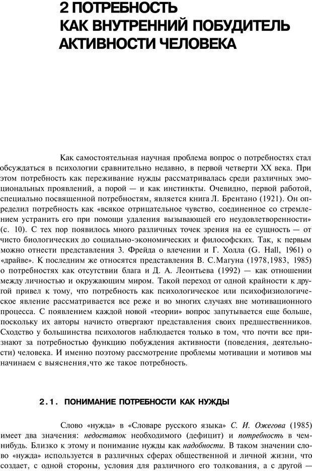 PDF. Мотивация и мотивы. Ильин Е. П. Страница 20. Читать онлайн