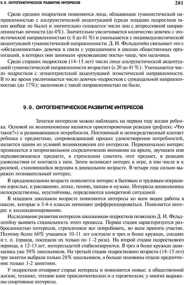 PDF. Мотивация и мотивы. Ильин Е. П. Страница 201. Читать онлайн
