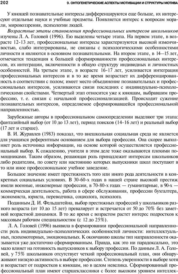 PDF. Мотивация и мотивы. Ильин Е. П. Страница 202. Читать онлайн