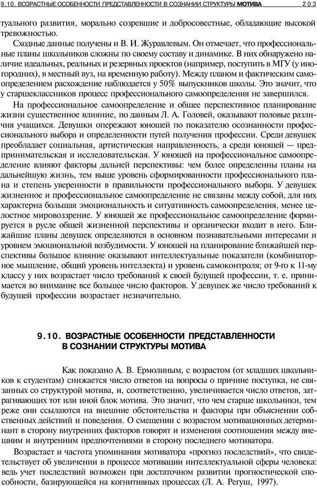 PDF. Мотивация и мотивы. Ильин Е. П. Страница 203. Читать онлайн