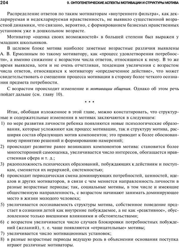 PDF. Мотивация и мотивы. Ильин Е. П. Страница 204. Читать онлайн