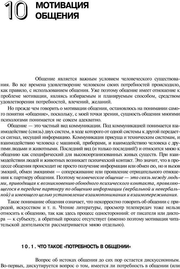 PDF. Мотивация и мотивы. Ильин Е. П. Страница 205. Читать онлайн