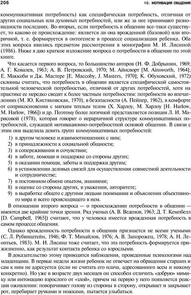 PDF. Мотивация и мотивы. Ильин Е. П. Страница 206. Читать онлайн