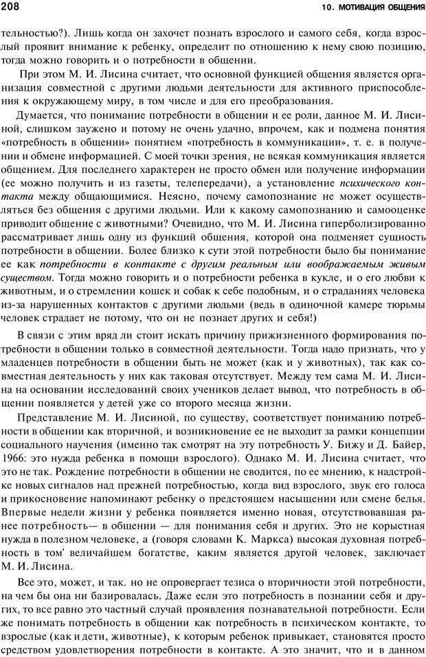 PDF. Мотивация и мотивы. Ильин Е. П. Страница 208. Читать онлайн
