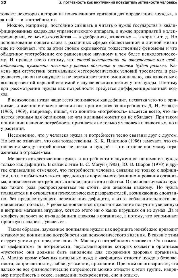 PDF. Мотивация и мотивы. Ильин Е. П. Страница 21. Читать онлайн