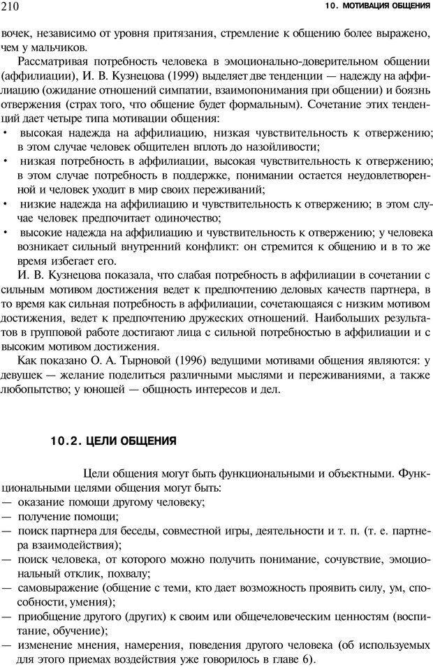 PDF. Мотивация и мотивы. Ильин Е. П. Страница 210. Читать онлайн