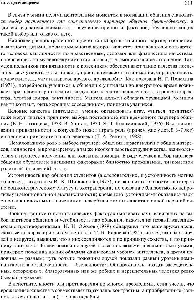 PDF. Мотивация и мотивы. Ильин Е. П. Страница 211. Читать онлайн
