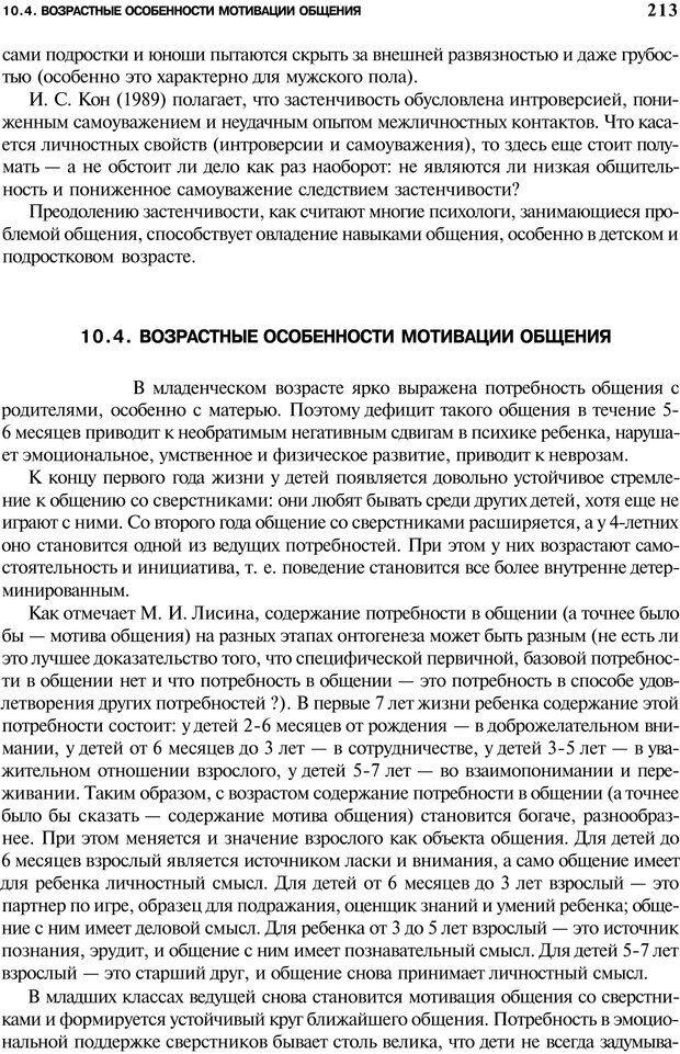 PDF. Мотивация и мотивы. Ильин Е. П. Страница 213. Читать онлайн