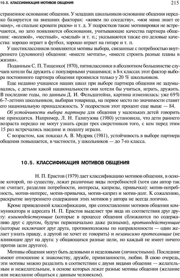 PDF. Мотивация и мотивы. Ильин Е. П. Страница 215. Читать онлайн