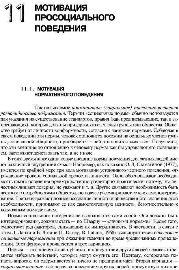 PDF. Мотивация и мотивы. Ильин Е. П. Страница 216. Читать онлайн