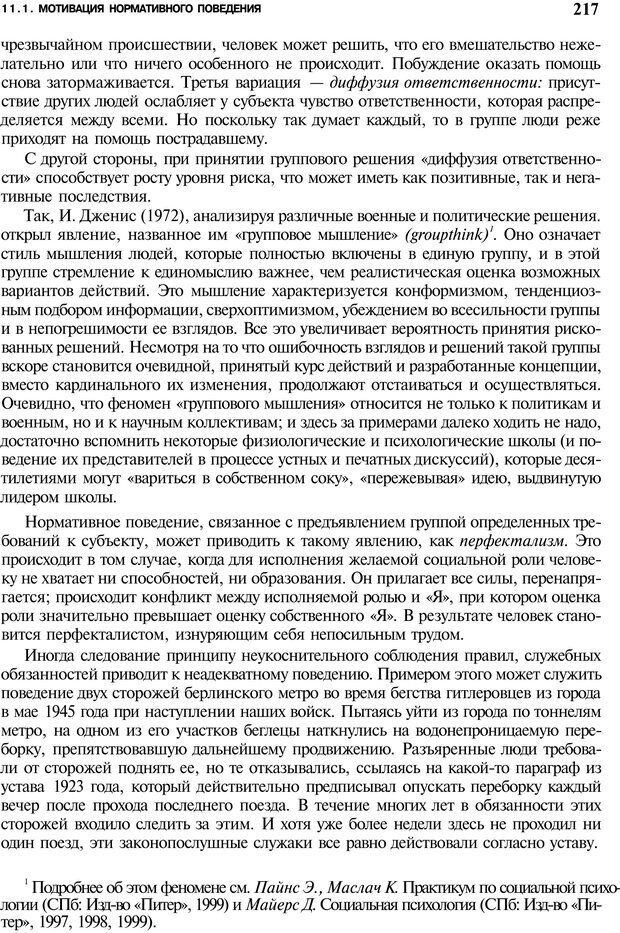 PDF. Мотивация и мотивы. Ильин Е. П. Страница 217. Читать онлайн