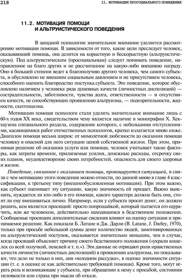 PDF. Мотивация и мотивы. Ильин Е. П. Страница 218. Читать онлайн