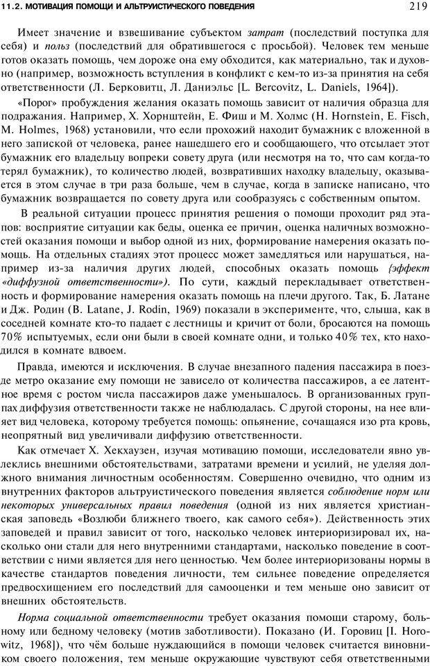 PDF. Мотивация и мотивы. Ильин Е. П. Страница 219. Читать онлайн
