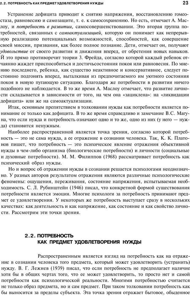 PDF. Мотивация и мотивы. Ильин Е. П. Страница 22. Читать онлайн