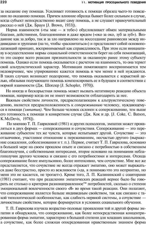 PDF. Мотивация и мотивы. Ильин Е. П. Страница 220. Читать онлайн