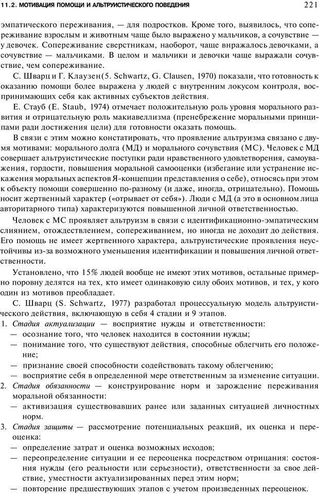 PDF. Мотивация и мотивы. Ильин Е. П. Страница 221. Читать онлайн