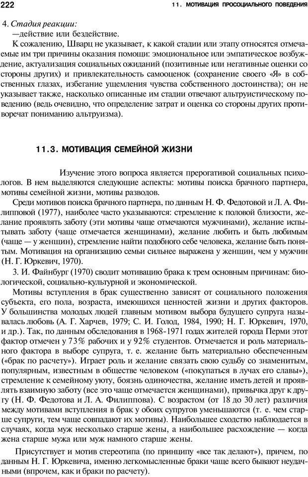 PDF. Мотивация и мотивы. Ильин Е. П. Страница 222. Читать онлайн