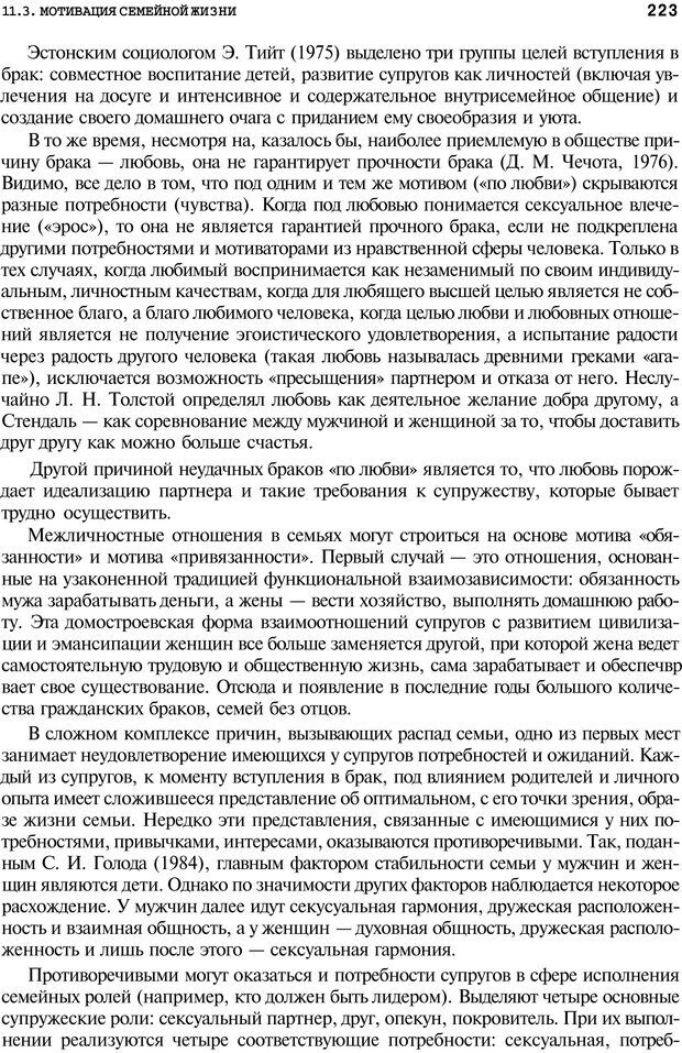 PDF. Мотивация и мотивы. Ильин Е. П. Страница 223. Читать онлайн